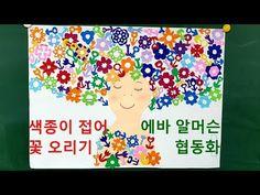 색종이 8면 접어 꽃 오리기 / 에바 알머슨 / 협동화 / 꽃 오리기 / kirigami / 초등미술 - YouTube Activities For Kids, Art Projects, Diy And Crafts, Kirigami, Education, Children, Frame, Flowers, Decor