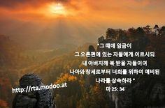 창세로부터 너희를 위하여 예비된 나라를 상속하라 : 네이버 포스트