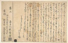 last page of the Book of Shells, by Kitagawa Utamaro (1790), at The Metropolitan Museum of Art - metmuseum.org