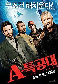 A-특공대  (The A-Team, 2010)