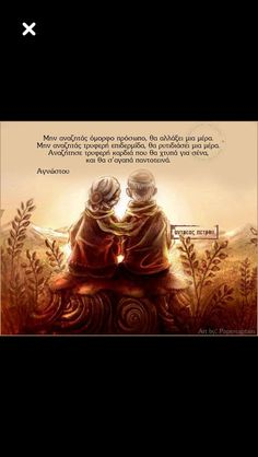 Growing Old Together, Together Forever, Greek Quotes, Beautiful Pictures, Life Quotes, In This Moment, Smile, Thoughts, Humor