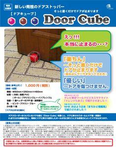 DoorCube[ドアキューブ] - (生活雑貨・袋物・バッグ|生活雑貨・袋物・バッグ):株式会社三洋