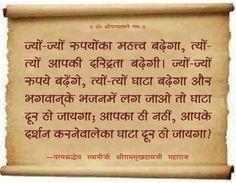 Swami ramsukh das ji maharaj #swami #ramsukh #maharaj #poster #wallpaper #rupiya #bhajan