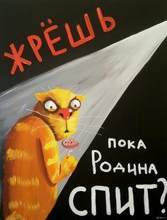 вася ложкин коты - Поиск в Google