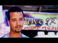 New Ethiopian Movie - Love Yajo (ላቭ ያጆ) 2015 Love, News, Youtube, Amor, I Like You, Youtubers, Youtube Movies