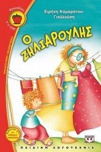 Λογοτεχνική σειρά Φραουλίτσα για ηλικίες 5 και 6 ετών 3 Year Olds, Children's Books, Princess Peach, Greek, Education, School, Kids, Fictional Characters, Young Children
