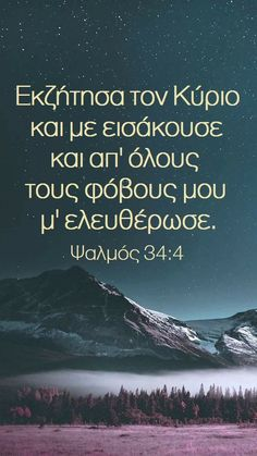 Orthodox Christianity, Perfect Love, Greek Quotes, Word Of God, Christian Quotes, Good To Know, Jesus Christ, Positive Quotes, Prayers