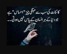 urdu poetry urdu quotes urdu quotes about urdu Urdu Quotes, Inspirational Quotes In Urdu, Best Quotes In Urdu, Poetry Quotes In Urdu, Love Poetry Urdu, Quotations, Life Quotes, Islamic Quotes, Deep Words