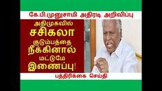 அதிமுகவில் சசிகலா குடும்பத்தை  நீக்கினால்   இணைப்பு  latest tamil political news   kollywood newsthis video for latest tamil political news in sasikala natarajan and o.panneerselvam admk அதிமுகவின் இரு அணிகளு�... Check more at http://tamil.swengen.com/%e0%ae%85%e0%ae%a4%e0%ae%bf%e0%ae%ae%e0%af%81%e0%ae%95%e0%ae%b5%e0%ae%bf%e0%ae%b2%e0%af%8d-%e0%ae%9a%e0%ae%9a%e0%ae%bf%e0%ae%95%e0%ae%b2%e0%ae%be-%e0%ae%95%e0%af%81%e0%ae%9f%e0%af%81%e0%ae%ae%e0%af%8d/