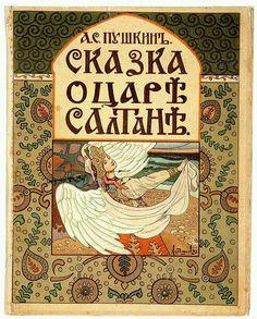 А. С. Пушкинъ. Сказка о царѣ Салтанѣ. — 1913. Обложка П. Курдюмова