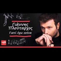Greek Music, You Videos, Lyrics, Singer, Love, My Favorite Things, Sayings, Youtube, Movie Posters