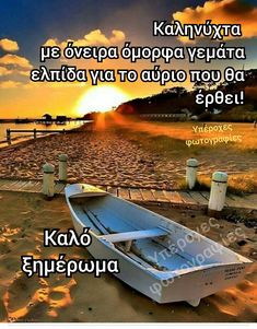 Good Night, Good Morning, Greek Quotes, Best Quotes, San, Nice Sayings, Beautiful, Outdoor, Have A Good Night