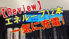 【Review】 エネループ12本を一気に充電! 優れもの充電器