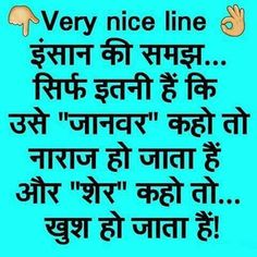 Ankh padhna seekho na jaanam Desi Quotes, Hindi Quotes On Life, Boy Quotes, Funny Quotes, Life Quotes, Good Thoughts Quotes, Attitude Quotes, Deep Thoughts, Unique Quotes