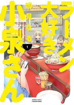 「ラーメン大好き小泉さん」1巻