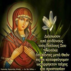 Pray Always, Prayer And Fasting, Prayer For Family, Beautiful Pink Roses, Everyday Quotes, Orthodox Christianity, Orthodox Icons, Good Morning Quotes, Christian Faith