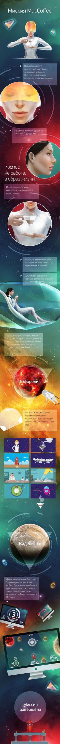 Наша команда реализовала 2 совместных проекта с одним из крупных игроков на рынке казахстанской рекламы - агентством Tribal Almaty  Первой на очереди стояла разработка визуальной части промо-акции для новой линейки сублимированного MacCoffee. Тематикой был избран космос будущего, а в списке задач числились: key-вижуал, графическое оформление игры, элементы которой использовались в оформлении промо-сайта, создание 2d-графики для explainer video. MacCoffee by fingers, via Behance