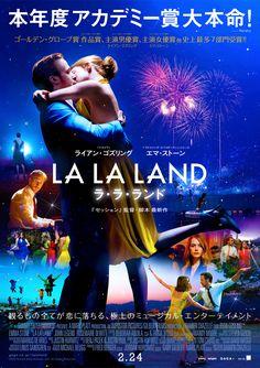 ラ・ラ・ランド のレビューやストーリー、予告編をチェック!上映時間やフォトギャラリーも。