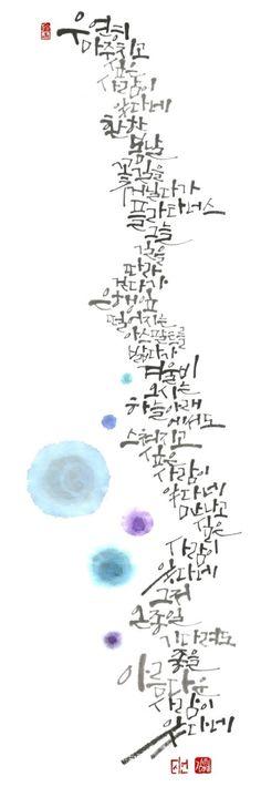 우연히 마주치고 싶은 사람이 있다네환한 봄날 꽃길을 거닐다가플라타너스 그늘 길을 걷다가은행잎 떨어지... Typography Design, Lettering, Korean Art, Traditional Paintings, Caligraphy, Illustrations And Posters, Cool Words, Poems, Drawings
