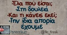 Funny Greek, Old Memes, Funny Thoughts, Greek Quotes, English Quotes, Love People, True Words, Just For Laughs, Funny Photos