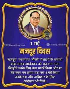 Cute Little Baby Girl, Little Babies, Fighter Quotes, British And American English, B R Ambedkar, Hd Background Download, India Facts, Baby Girl Photos, Buddha Art