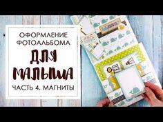 (2) ★Оформление фотоальбома для малыша (часть 4)★Скрапбукинг★Мастер класс★ - YouTube