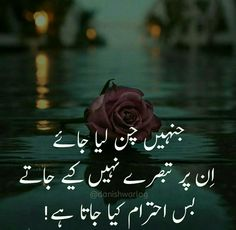 Urdu Poetry Romantic, Love Poetry Urdu, My Poetry, Sufi Quotes, Poetry Quotes, Qoutes, Quotations, Urdu Quotes Islamic, Heartbreaking Quotes