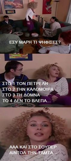 Στο παρα πέντε!! Time Quotes, Movie Quotes, Funny Quotes, Series Movies, Tv Series, Mega Series, Funny Greek, Actor Studio, Greek Quotes