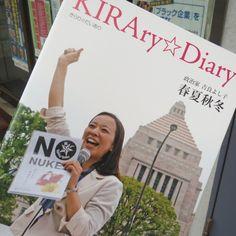 .@Kazu Amano | KIRAry☆Diaryを買ってみました。 | Webstagram - the best Instagram viewer
