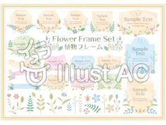 花のフレームSETイラスト - No: 754457/無料イラストなら「イラストAC」 Flower Frame, Free Design, Place Cards, Place Card Holders