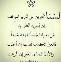 DesertRose/// so true Amazing Quotes, Best Quotes, Love Quotes, Funny Quotes, Inspirational Quotes, Arabic Poetry, Arabic Words, Arabic Quotes, Islamic Quotes