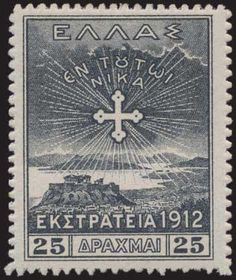 1913 Campaign of 1912, compl.set of 17 values, m. (Hellas 340/355).