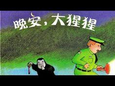 """Miss Panda's Reading Playground - """"Good Night, Gorilla"""" - in Mandarin Chinese!"""
