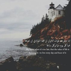Do What You Love - –Muhammad al-Ghazali Arabic English Quotes, Arabic Love Quotes, Arabic Words, Pretty Words, Beautiful Words, True Quotes, Words Quotes, Wallpaper Quotes, Grief