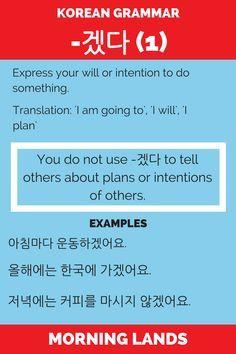 겠다 is an important Korean verb pattern that all Korean learners should spend some real time on. It has a lot of uses so it cannot be ignored. #LearnKorean #Korean #한국어