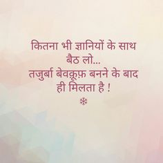 ❤❤♥For More You Can Follow On Insta @love_ushi OR Pinterest @ANAM SIDDIQUI ♥❤❤ Hindi Quotes Images, Shyari Quotes, Hindi Words, Hindi Quotes On Life, Epic Quotes, People Quotes, True Quotes, Words Quotes, Funny Quotes