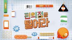 tvN 편의점을 털어라 TITLE PKG ROLE: LOGO Design / Storyboard / Key visual Design / Animating