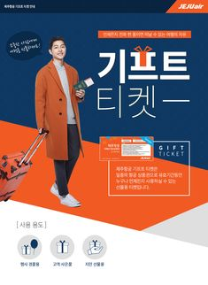 You can check the current events in Jeju Air. Mo Design, Page Design, Event Design, Layout Design, Event Banner, Web Banner, Fashion Banner, Korean Design, Promotional Design