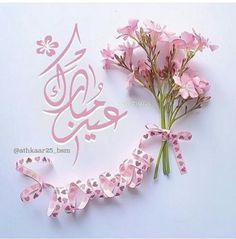Glitter Eid Mubarak Greeting With Name - Dumbo's Diary Greetings Eid Mubarak Quotes, Eid Quotes, Eid Mubarak Images, Quran Quotes, Eid Images, Ramadan Images, Eid Mubarek, Eid Al Adha, Eid Mubarak Greetings