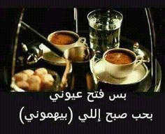 Good Morning Arabic, Good Night Flowers, Chocolate, Tableware, Desserts, Quote, Food, Life, Bonjour