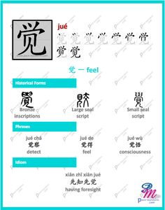 #365Chinese - Character of the Day @ #PaceMandarin jué 觉 feel http://www.pace-mandarin.com/jue2-feel/