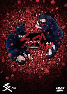 SPEC - Close - Ko no Hen (DVD) (Standard Edition) (Japan Version) [Kase Ryo, Toda Erika] Movie Gifs, Kpop, Death Note, Toda Erika, North America, Japanese, Manga, Dramas, Anime Art
