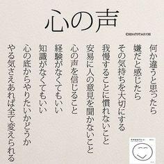 やる気さえあればすべて変えられる(リポストOKです!). . . #心の声#直感#新社会人#日本語 #仕事 #社会人#女性#転職#就活 #言葉の力#本音 Wise Quotes, Famous Quotes, Words Quotes, Inspirational Quotes, Sayings, Dream Word, Japanese Quotes, Life Words, Meaningful Life