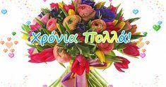Χρόνια Πολλά Κινούμενες Εικόνες giortazo Floral Wreath, Wreaths, Home Decor, Floral Crown, Decoration Home, Door Wreaths, Room Decor, Deco Mesh Wreaths, Home Interior Design
