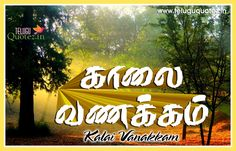 Latest tamil good morning images and quotes | Teluguquotez.in