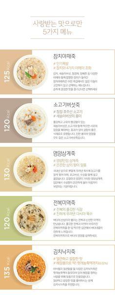텐바이텐 10X10 : 모닝죽(용기형) 영양삼계죽 5개입 Page Layout Design, Web Layout, Menu Design, Food Design, Banner Design, Packaging Design, Branding Design, Website Layout, Logo Food