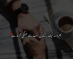 Urdu Quotes, Lyric Quotes, Poetry Quotes, Urdu Poetry, Quotations, Couples Quotes Love, Couple Quotes, Love Quotes, 1 Line Quotes
