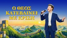 """God Descends With Judgment"" New Chinese Christian Song Praise Songs, Worship Songs, Praise And Worship, Praise God, Dragon Rouge, Christian Music Videos, Devotional Songs, Kingdom Of Heaven, Movie Themes"