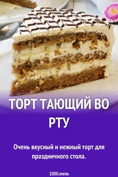 Cake Mouth-watering recipe with photo step by step – Yummy Recipes Russian Desserts, Easy Cake Decorating, Creative Cakes, No Cook Meals, Food Photo, Cake Recipes, Food And Drink, Cooking Recipes, Yummy Food