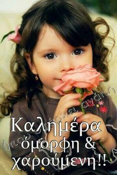 Good Morning, Baby Kids, Children, Letters, Paracord, Babys, Kai, Anna, Greek